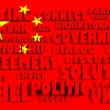 China national flag textured surface with relief text in conformity with political situation — Stock Photo #47242909