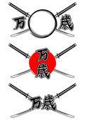 Swords and banzai — Stock Vector