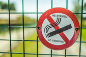 "Nameplate ""No smoking!"" — Stock Photo"