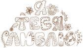 Doodle ryska språket jag älskar dig — Stockvektor