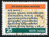 Vande Mataram — Stock Photo