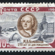 Stock Photo: Lomonosov