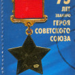 Medal of Hero of the Soviet Union — Stock Photo
