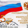 Flag and coat of arms of Russia - Stock Photo