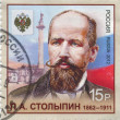 Stock Photo: Stolypin