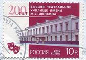 Shchepkin 在莫斯科戏剧学院 — 图库照片