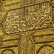 Arabic text, Koran verses in golden fabric background — Stok fotoğraf