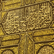 Foto Stock: Arabic text, Korverses in golden fabric background