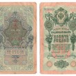 Ten rouble from imperial russia 1909 year - Stock Photo