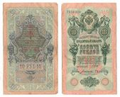 Ten rouble from imperial russia 1909 year — Stock Photo