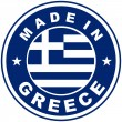 Made in greece - Stock Photo