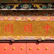 Elements of Chinese temple — Stock Photo
