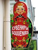 Russian souvenirs shop sign — Stock Photo