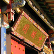 Stock Photo: Elements of Chinese temple