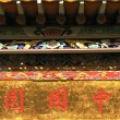 Elements of Chinese temple — Stock Photo #21089243