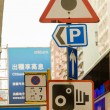 traffic signs — Stock Photo