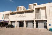 Bethlehem peace center, Palestine — Stock Photo