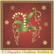 Calligraphic Christmas headline — Stock Vector #36261279