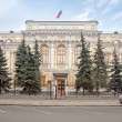 Stock Photo: Central Bank of Russia