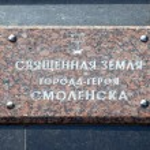Smolensk. War Memorial. Under the slab capsule to soil with batt — Stock Photo #43157545