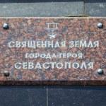 Sevastopol. War Memorial. Under the slab capsule to soil with ba — Stock Photo #43157555
