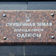 Odessa. War Memorial. Under the slab capsule to soil with battle — Stock Photo #43157561