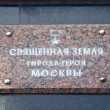 Moscow. War Memorial. Under the slab capsule to soil with battle — Stock Photo #43157571