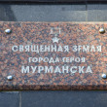 Murmansk. War Memorial. Under the slab capsule to soil with batt — Stock Photo #43157579