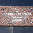 Kerch. War Memorial. Under the slab capsule to soil with battlef — Stock Photo #43157637