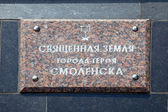 Smolensk. War Memorial. Under the slab capsule to soil with batt — Stock Photo