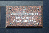 Stalingrad. War Memorial. Under the slab capsule to soil with ba — Stock Photo