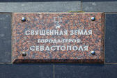 Sevastopol. War Memorial. Under the slab capsule to soil with ba — Stock Photo