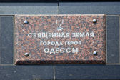 Odessa. War Memorial. Under the slab capsule to soil with battle — Stock Photo