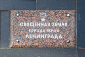 Leningrad. War Memorial. Under the slab capsule to soil with bat — Stock Photo