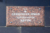 Kerch. War Memorial. Under the slab capsule to soil with battlef — Stock Photo