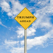 Road sign to triumph — Stock Photo #13666063