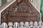 Bursa - deatail of Osman Gazi Tomb. Turkey — Stock Photo
