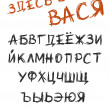 Stock Vector: Hand drawn Russian grunge font