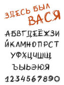 Hand drawn Russian grunge font — Stockvector