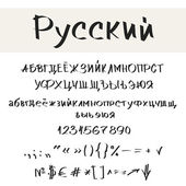 Calligraphy Russian font — Stock Vector