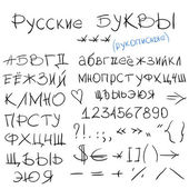 Russian letters and numbers — Stockvektor