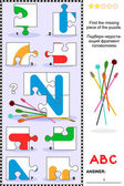 ABC learning educational puzzle - letter N (needles) — Stockvektor