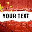 China flag with text space. — Stock Photo #31564791