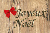 Joyeux noel — Stock Photo