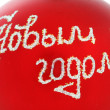 Christmas decoration, red ball — Stock Photo