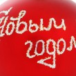 Stock Photo: Christmas decoration, red ball