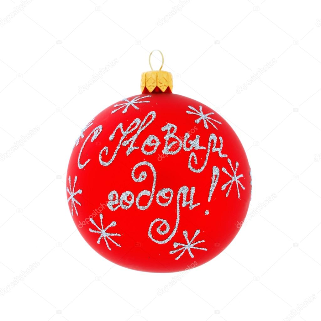 Christmas decoration, ball, isolated on white background — Stock Photo #15406037