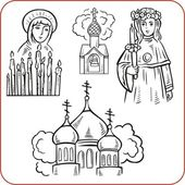 Orthodox religion - vector illustration. — Stock Vector