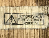 Beware of the power cable as text on russian language, stress. — Stock Photo