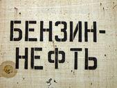 Benzine - oil as text on russian language, fuel details. — Foto de Stock